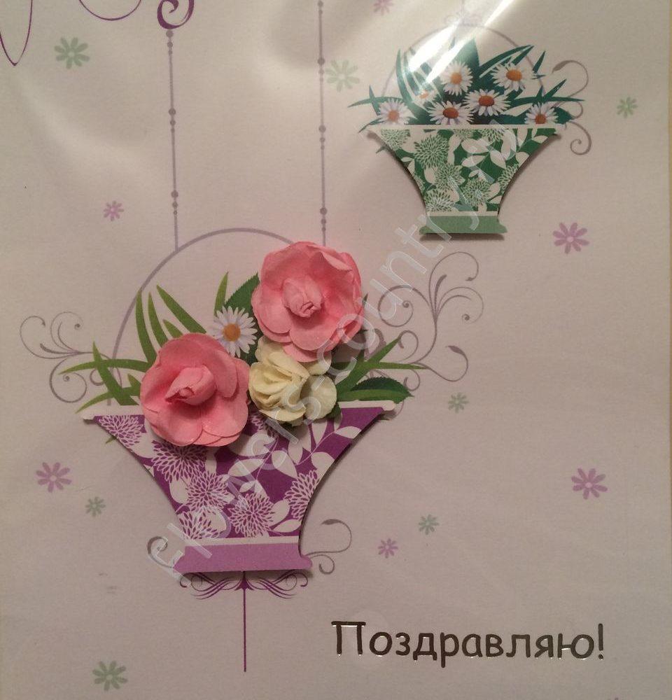 Открытка ручной работы «Поздравляю»