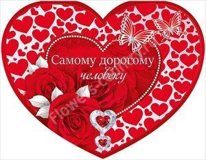 Валентинка на День Святого Валентина