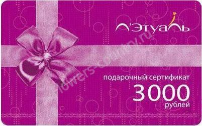 Подарочная карта л'этуаль на 3 000 руб.